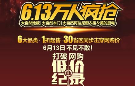 淮北大自然地板6月13日,一折起售,不见不散!