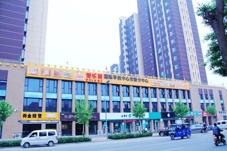 爱乐祺国际早教中心安新分中心