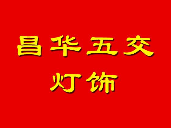 安溪昌华五交灯饰