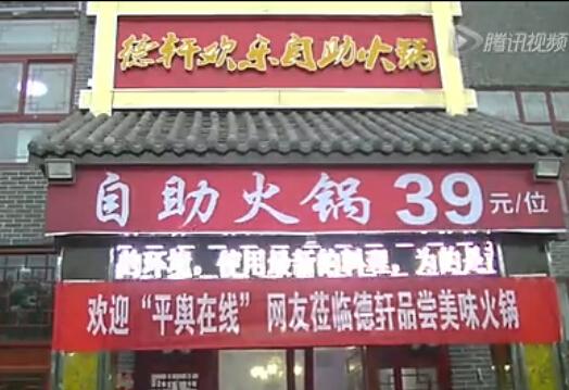 """澳门永利注册网""""舆""""见美食之德轩欢乐自助火锅"""