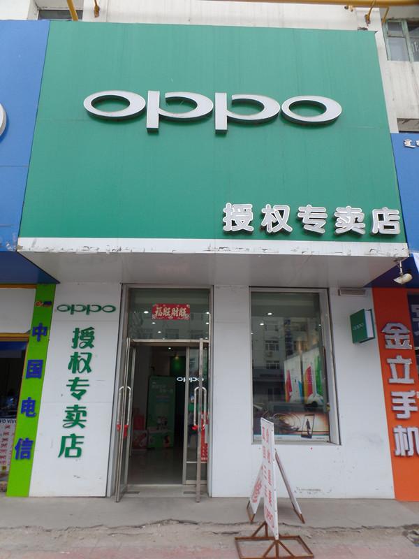 oppo授權專賣店