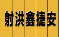 射洪鑫捷安汽车服务有限公司