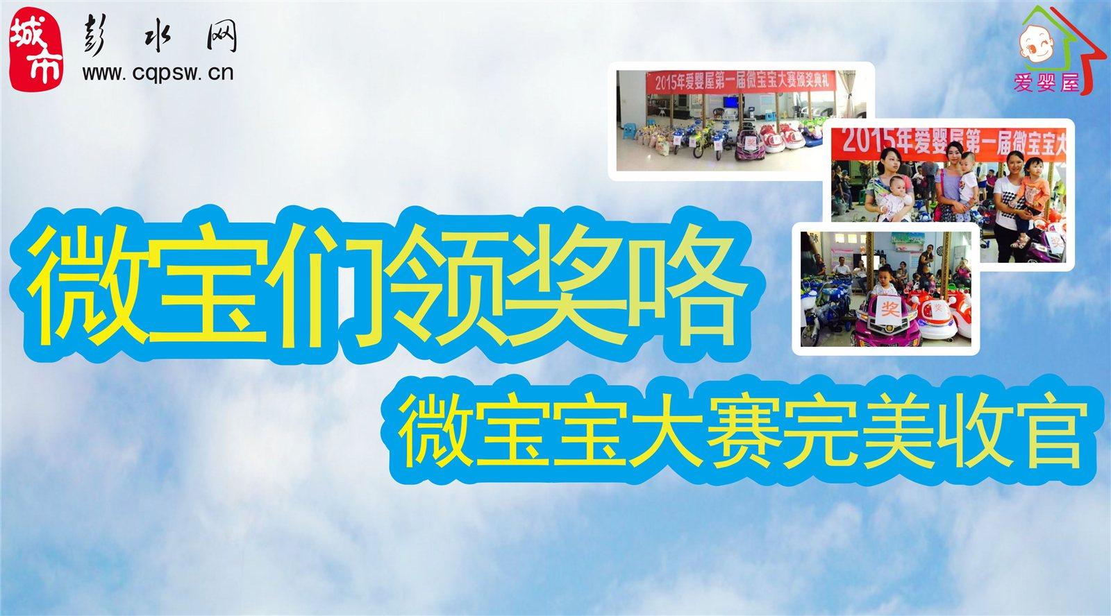 """""""2015彭水爱婴屋杯微宝宝评选大赛""""完美收官,敬请期待第二季……"""