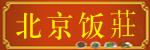 北京��f
