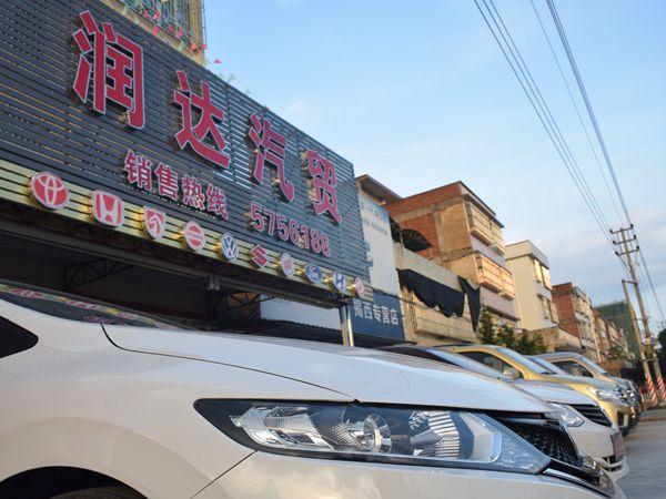 揭西县润达汽车销售商行