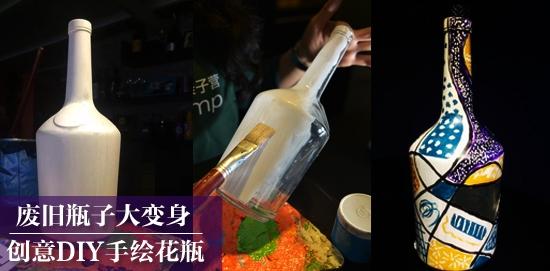 创意diy手绘花瓶