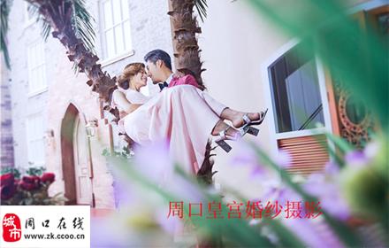 周口皇宫国际婚纱摄影团购,幸福永恒系列,原价2999元,现团购价2599元,心动不如行动,赶紧行动吧!