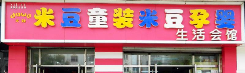 米豆童装米豆孕婴店
