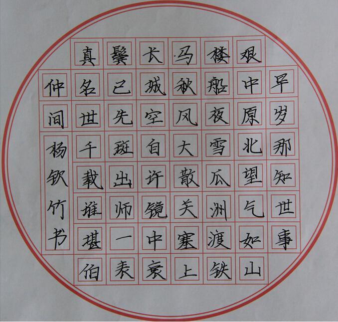 杨钦竹小朋友带来的作品是硬笔书法