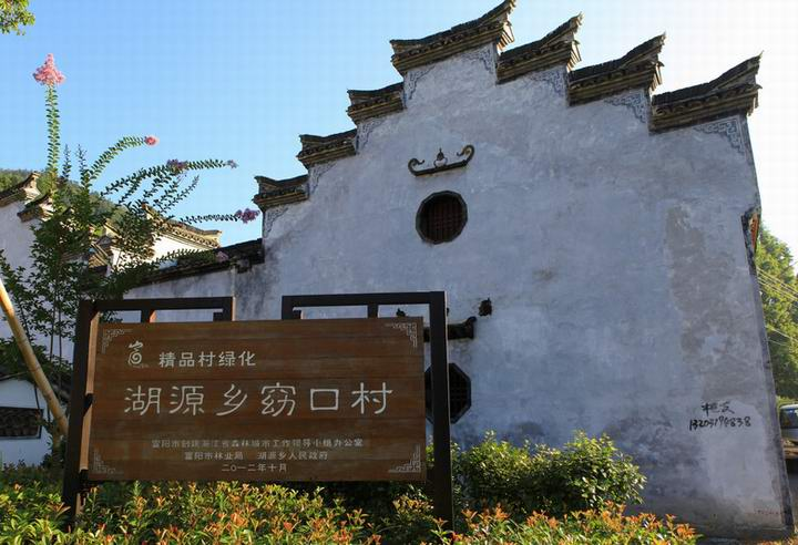 """湖源乡农家乐旅游已基本形成,概况起来就是""""1 3""""精品旅游线路."""