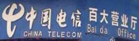 百大电信营业厅