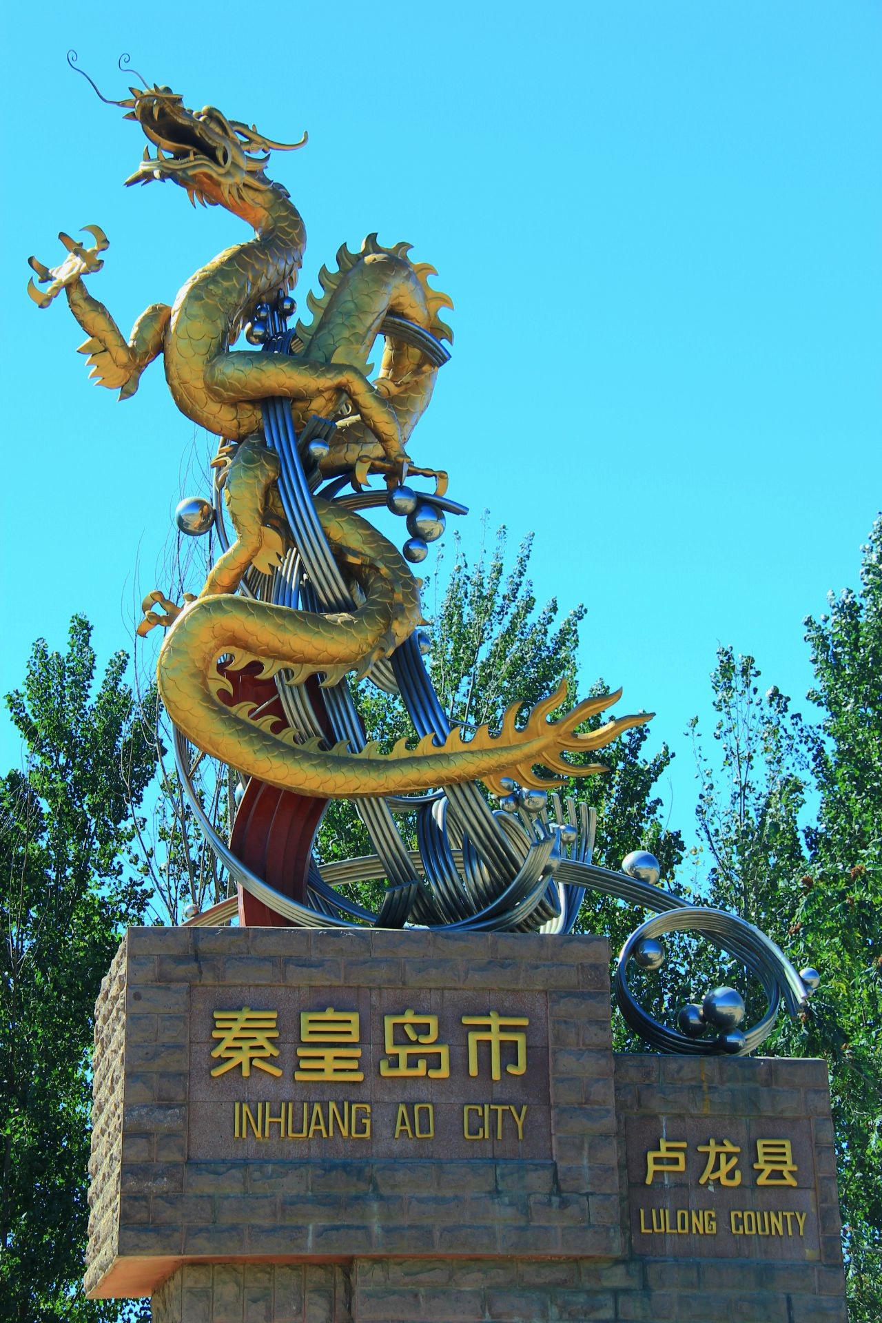 2025巨龙腾飞 高永文