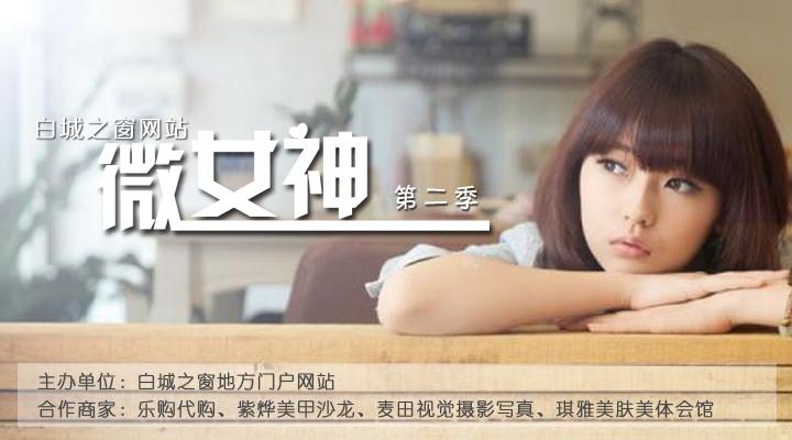 徐畅选手详情-2015年度白城【微女神】第二季投票