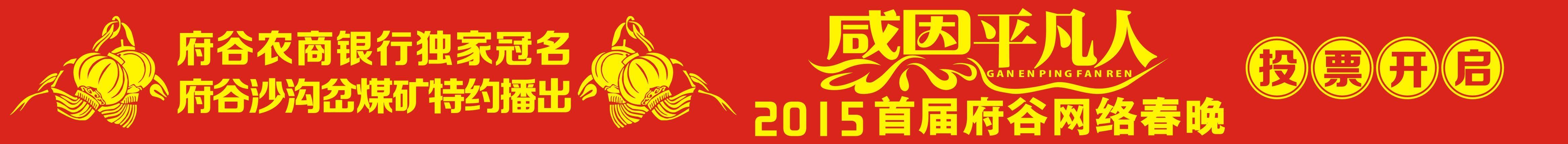 http://p2.pccoo.cn/vote/20150209/2015020909470940972416.jpg