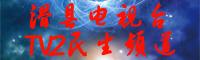 滑�h���_TV2民生�l道