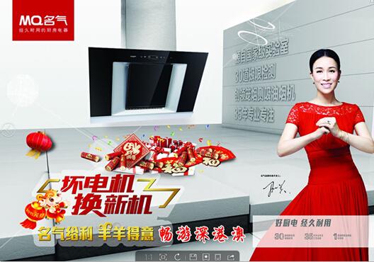 富平名气厨房电器提供千元大奖哦