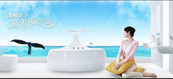 富平浪鲸卫浴提供千元大奖