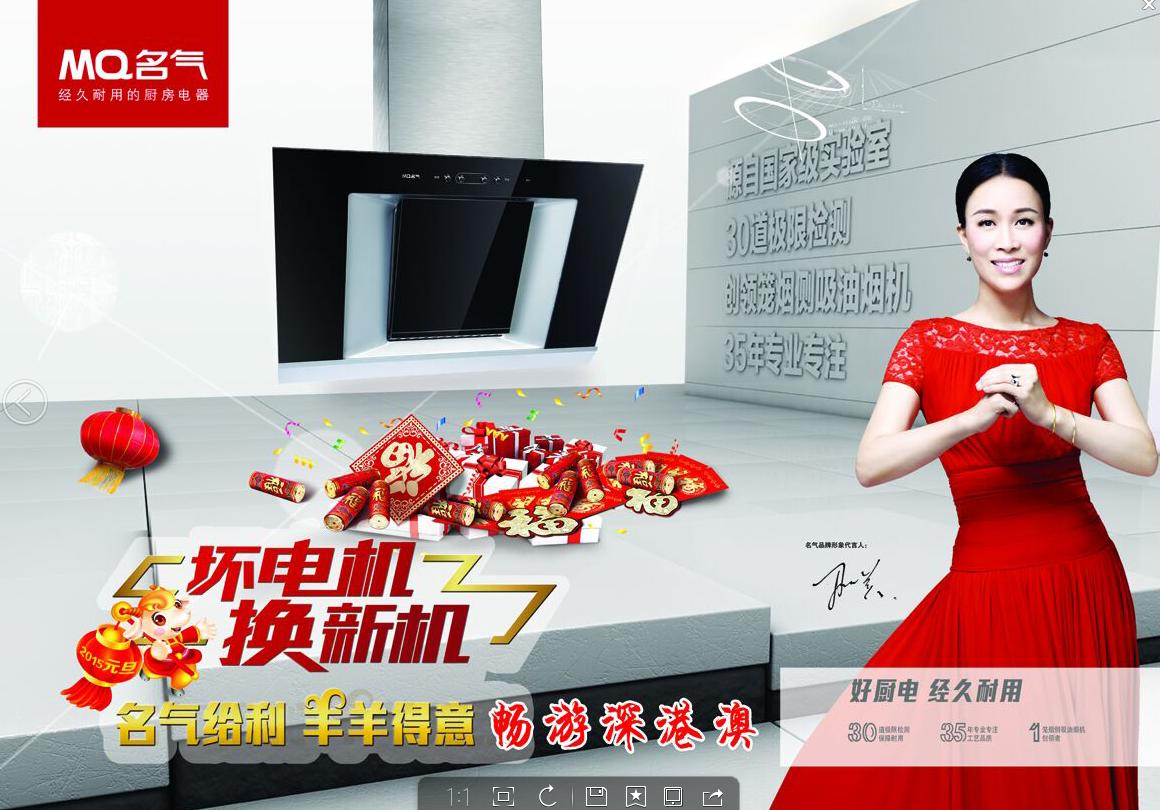 富平名气厨房电器提供千元大奖