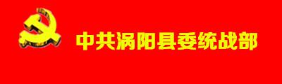 中共涡阳县委统战部