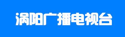 涡阳广播电视台