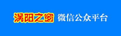 涡阳之窗微信公众平台
