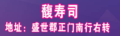 bwin必赢手机版官网馥寿司