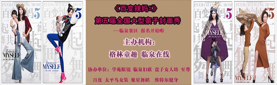 """欢迎您来参加临泉赛区""""百变辣妈5""""第五届全"""