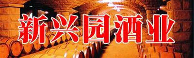 新兴园酒业