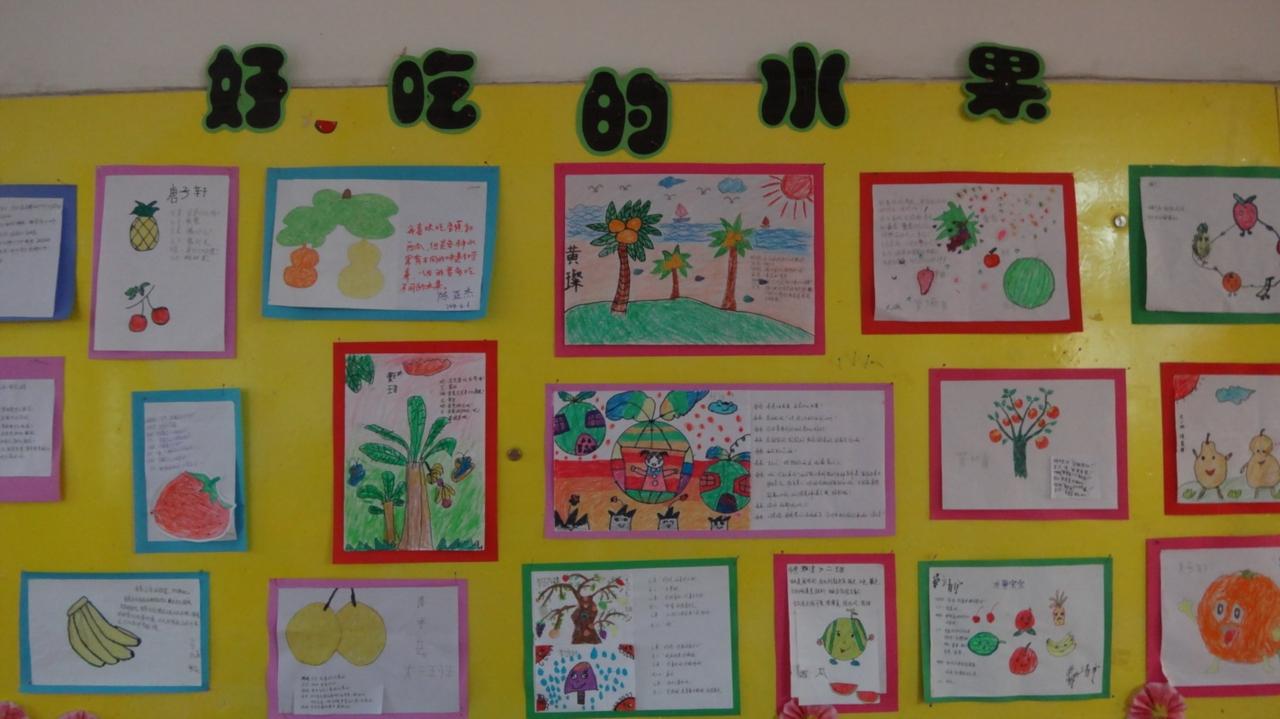幼儿园搞环境创设活动,我们大二班布置了主题墙《好吃的水果