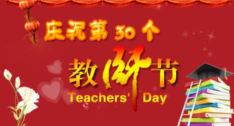 教师节来历_教师节的来历30字