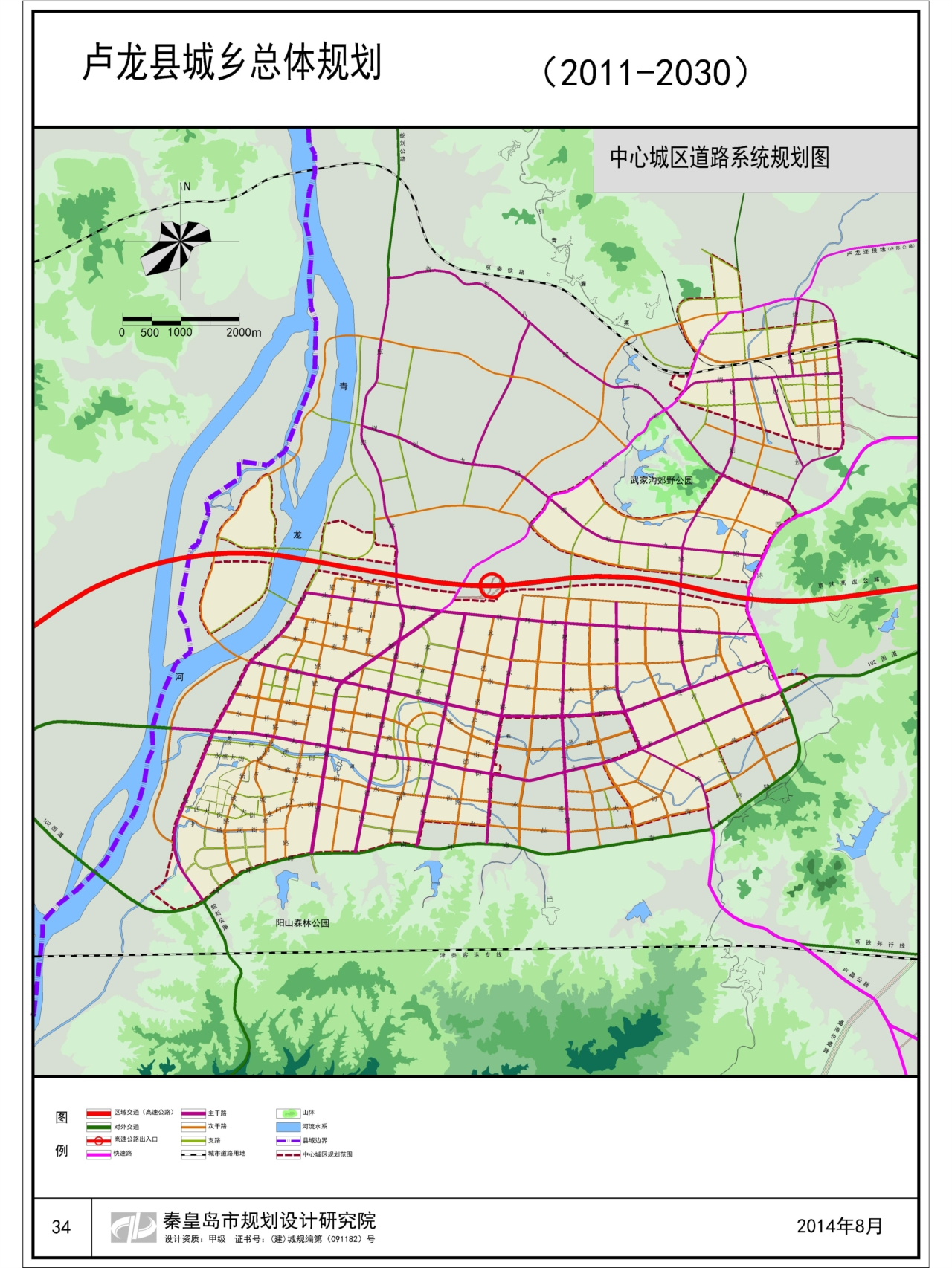 《卢龙县城乡总体规划(2011-2030)》内容摘要
