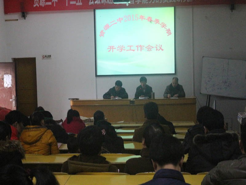 资源二中召开2015年春季学期开学工作会议 -教育动态