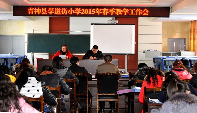 学道街小学召开2015年春季教学工作会 -青神县学道街小学校