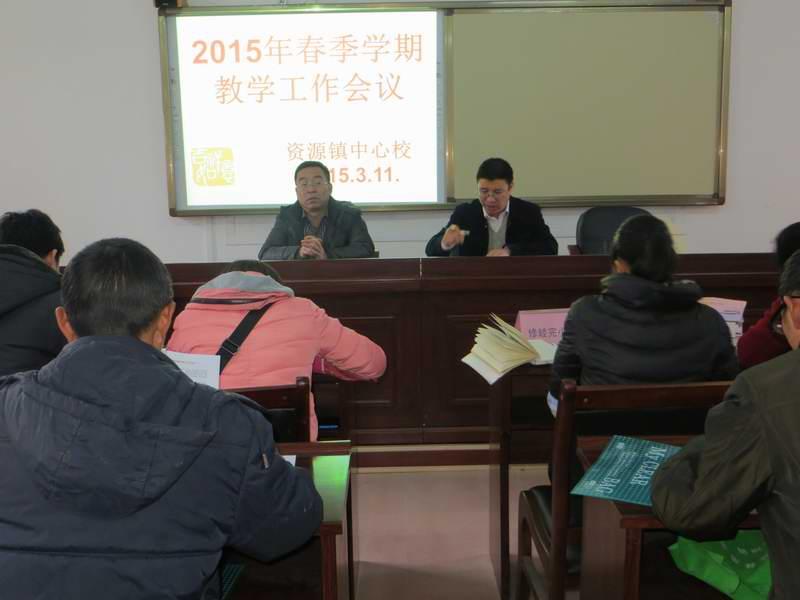源镇中心校召开2015年春季教学工作专题会议 -教育动态