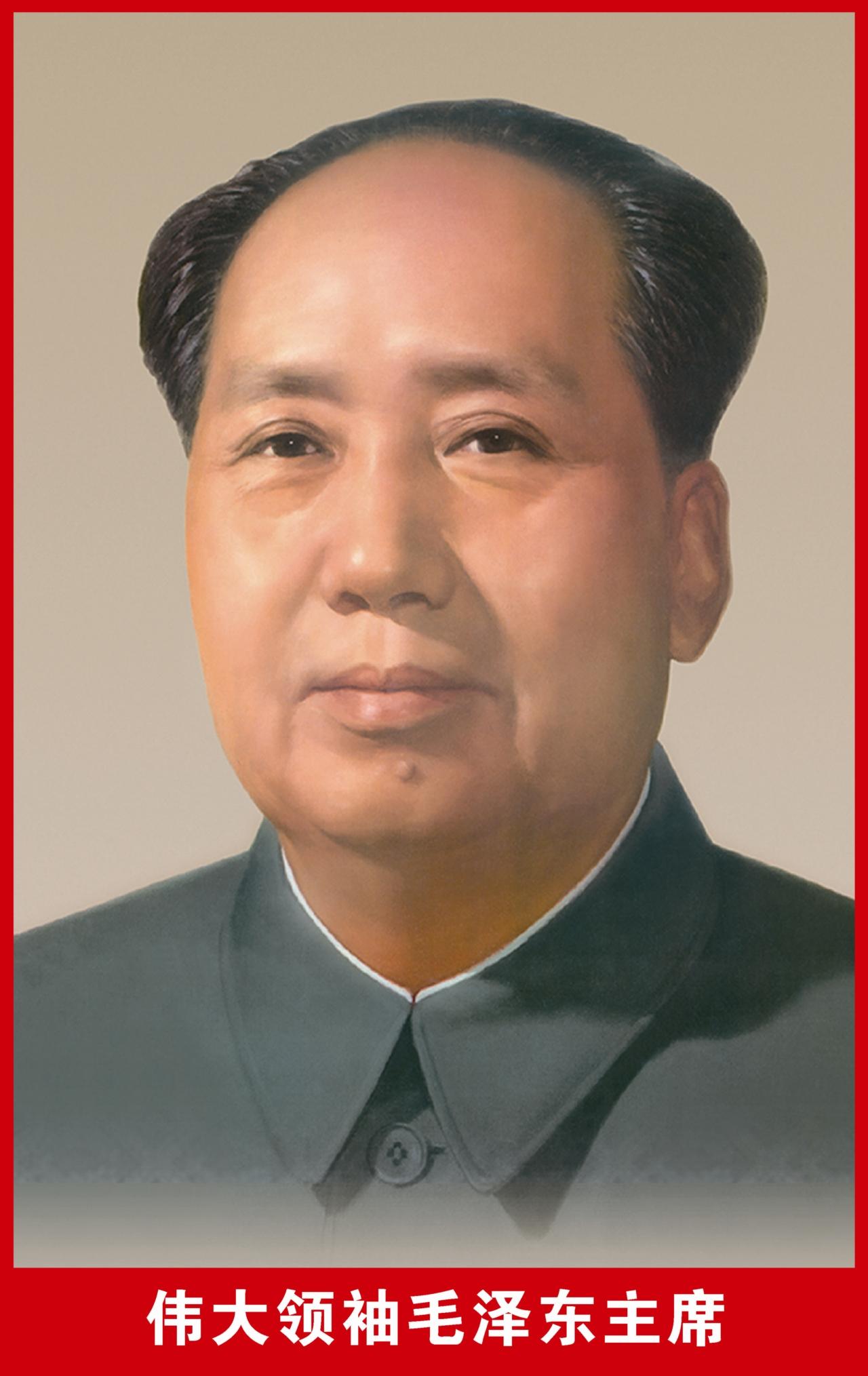 毛泽东主席
