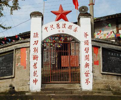 苍溪县委旧址