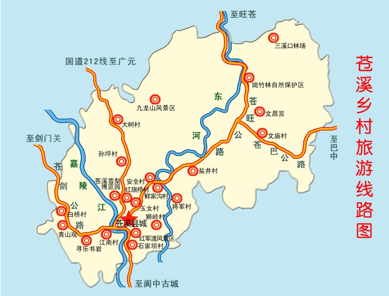 苍溪红色旅游路线图