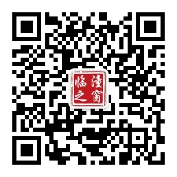 临潼之窗官方微信