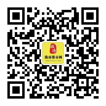 陇南都市网官方微信