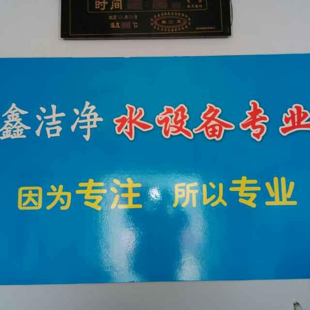 鑫洁净水设备专业店