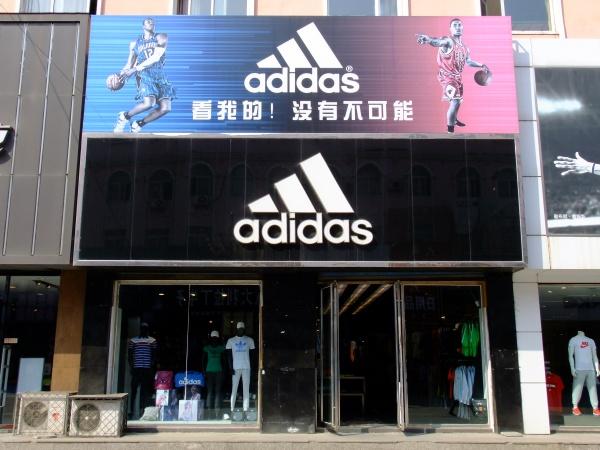 朝阳镇阿迪达斯专卖店