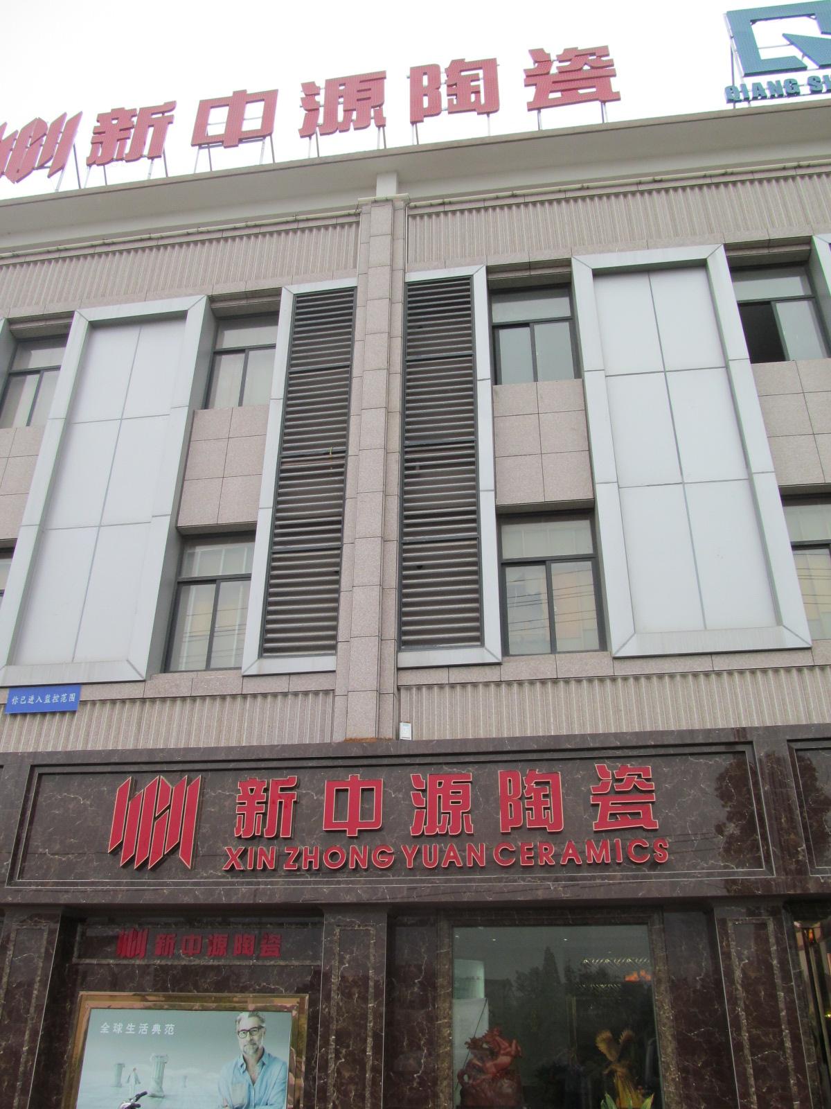 中国 郎溪/中国陶瓷十大品牌中国品牌500强中国环保产品认证...