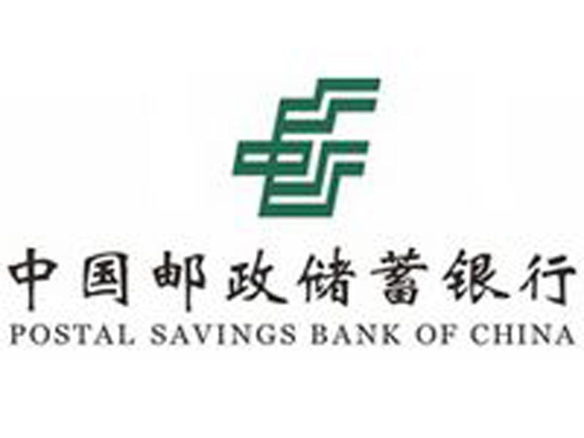邮政储蓄银行介绍
