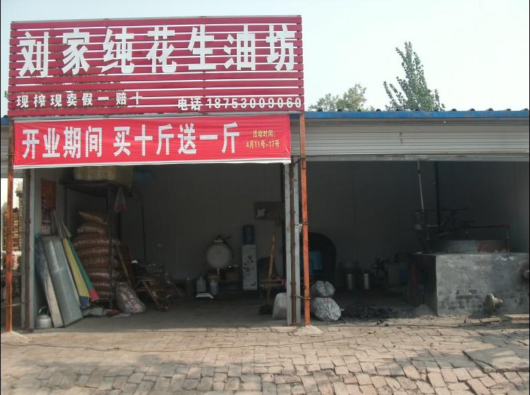 芜湖飞机场附近油坊