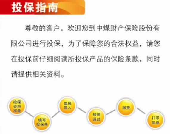 qq团购保险_中煤保险_文水黄页_城市联盟(城市分众门户)