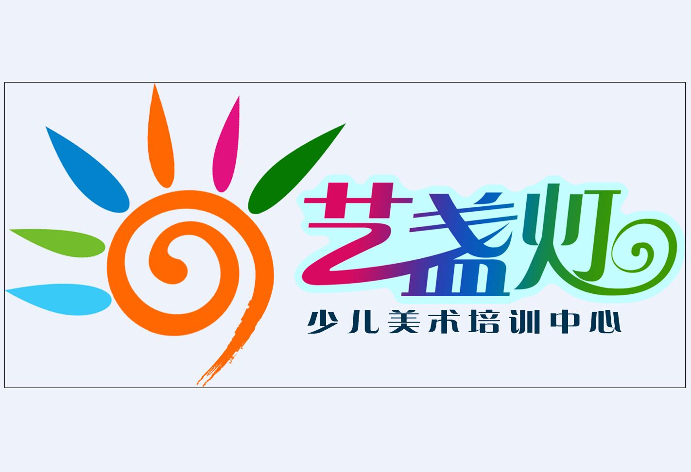 旺苍县艺盏灯少儿美术培训中心