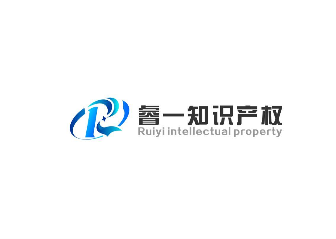 甘肃睿一知识产权公司图片