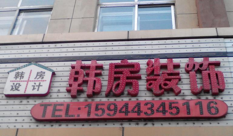 延吉市韩房装饰