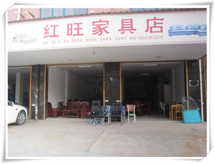 兰溪红旺家具店