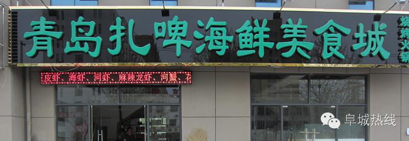 青岛扎啤海鲜美食城
